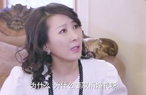 千金归来:潘伟森告诉雅琴婚礼取消,令她情绪激动,一脸茫然!