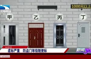 你家防盗门真的安全吗?专家抽检87批次防盗门,21批次都不合格