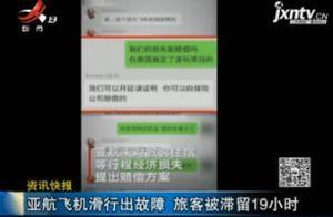 亚航飞机滑行出故障 旅客被滞留19小时