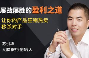 总裁商业思维:产品质量再好,营销不到位也白搭!学学人家王老吉