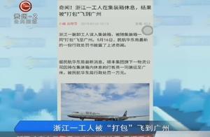 """奇闻!浙江一工人在集装箱上休息,竟然被""""打包""""飞到广州?"""
