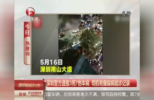 深圳警方通报3死7伤车祸 司机有癫痫病就诊记录