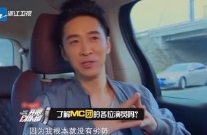 王宁接到贾玲邀请却不给台词,MC团最擅长坏,却不知王宁无劣势