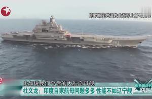印解析中国航母缺陷,难以高强度作战!印航母问题多,不如辽宁舰