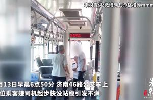 济南一公交司机向乘客下跪道歉!公交公司:已批评,并回家休息
