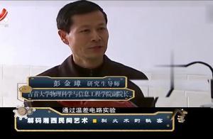 """揭秘湘西绝技驯火术:火烧身体却毫无无伤 """"火王""""秘密令人惊叹"""
