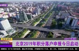 北京市2019年积分落户申报工作启动,10月中旬将确定落户名单