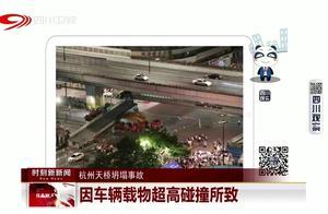杭州天桥坍塌事故,因车辆载物超高碰撞所致,现场惨烈!