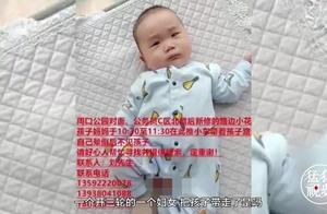 周口4个月大丢失男婴找到,孩子已平安到家 身体无异常