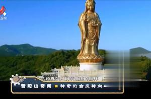 神奇的普陀山:台风一到这就会自己转向去日本 村民:菩萨显灵!