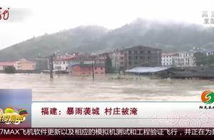 福建三明出现特大暴雨天气,河流水位不断上涨,多个村庄被淹没
