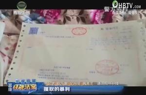 男子制作并贩卖假发票 警方查获大量证据 将其抓捕归案