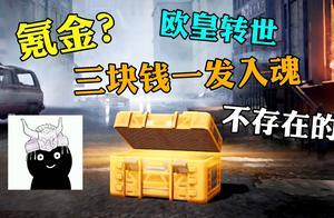 和平精英:老盒子脱非入欧,这波三块钱就能一发入魂!