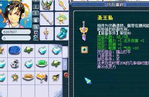 梦幻西游:老王估价109平民神木林,装备和宝宝都引起网友的争议