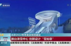 """北京2022年冬奥会:跳台滑雪中心""""雪如意""""造型别具中国特色"""