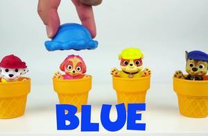 汪汪队立大功狗狗玩具藏在冰淇淋筒里,盖上彩色盖子玩游戏学颜色