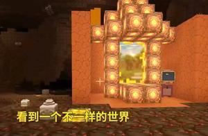 迷你世界神器空岛12:我补好传送门到达地心,看到一个新世界