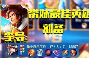 带妹最佳英雄刘备 李导开局连死三次居然也能杀翻全场