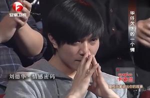 """""""天王巨星""""刘德华说出不为人知的一面,看完哽咽不已!"""