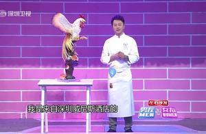 2000万天价料理,用巧克力做出大公鸡,这厨师有点猛啊!