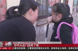 """11岁盲女""""独自""""上学,386米要走15分钟,妈妈默默跟随一路护送"""