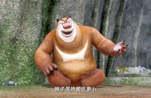 熊出没:熊二嫌弃案子太小,感觉被吉吉忽悠了,但你真的能破解吗