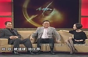 王刚调侃张铁林:一个英国人不远万里来中国教书!太白求恩了吧?