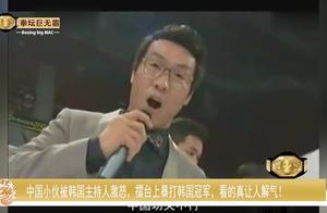 中国小伙被韩国主持人激怒,擂台上暴打韩国冠军,真让人解气!
