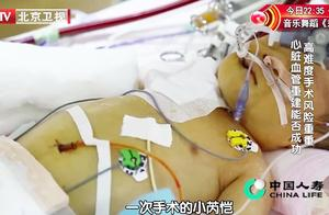 千里救心4:婴儿的心脏停止了跳动,心脏血管重建能否成功?