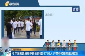 今年海南普通高中新生招61726人,严禁各校提前进行招生