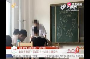 教学质量差?聊城职业技术学院学生投诉,称老师不讲课坐着玩手机