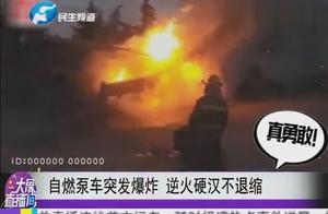自燃泵车突发爆炸,逆火硬汉不退缩,大火最终被扑灭
