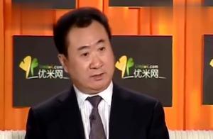 记者:您最穷的时候啥样子?王健林说出了这段话,难怪他能做大佬