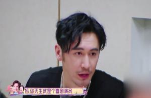张伦硕评价妈妈形体表现欲强,张伦硕:妈,你天生就是个喜剧演员