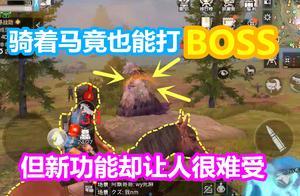 明日之后:骑着马竟也能打BOSS?但新功能却让人很难受!