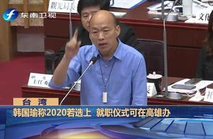 韩国瑜称2020若选上  就职仪式可在高雄办