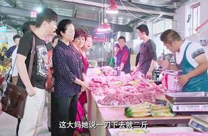 农村大妈买猪肉,嫌弃老板刀工不好切不准,当场演示看懵所有人