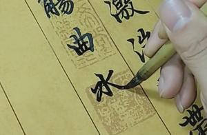 都说王羲之字写得好,我们都没见过他的真迹