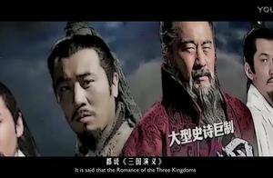 三国志打脸电视剧三国演义的33处历史错误!