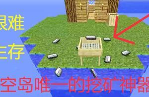 我的世界海岛生存3:做出神器筛子,不用下矿就有铁拿!