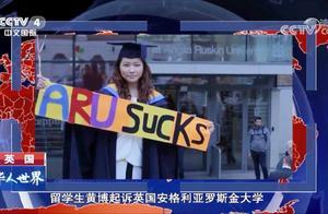 中国留学生起诉英国大学招生欺诈,案件达成庭外和解获赔6万英镑