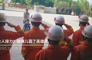 脑瘫儿童想当消防员 众人接力助圆梦