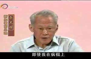 """尽管有很多人说李光耀""""独裁"""",但他置之不理,肩负新加坡的福祉"""