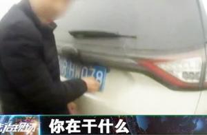 男子高速换假车牌,因全程太专心,民警站身边了都不知道