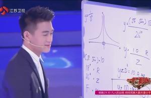 一站到底:数学天才讲解复杂公式,答案一出,堪称完美