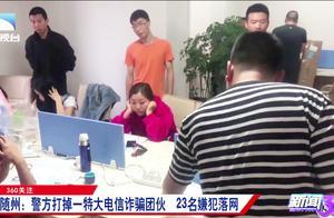 解气!23名嫌犯随州落网,特大电信诈骗团伙被一锅端