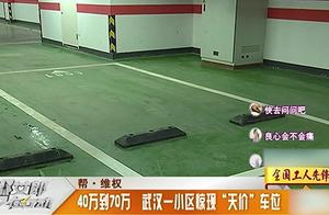 武汉小区惊现天价停车位70万元一个,业主:不如停路边