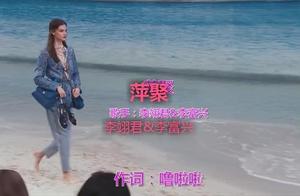 分享李翊君&李富兴的经典歌曲《萍聚》,歌声铿锵有力,厉害了