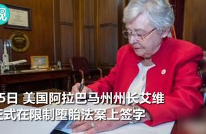 """州长正式签字!""""遭强暴及乱伦""""怀孕也不能堕胎"""