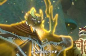 超级神兽金刚打败陆吾,生灵转换大绝招只为守护一个承诺
